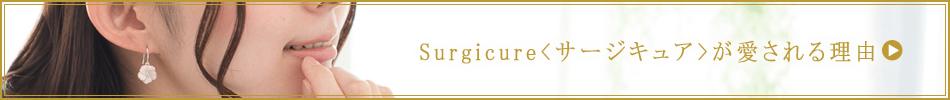 Surgicureが愛される理由